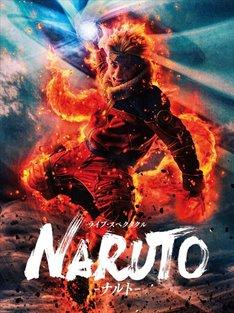 舞台「ライブ・スペクタクル『NARUTO-ナルト-』」再演のキービジュアル。