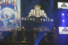 ステージに登場した「KING OF PRISM by PrettyRhythm」のキャスト陣。鷹梁ミナト役の五十嵐雅は腰にエプロンを巻き、ミナトらしい姿で現れた。