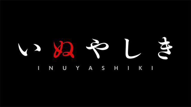 アニメ「いぬやしき」ロゴ (c)奥浩哉・講談社/アニメ「いぬやしき」製作委員会