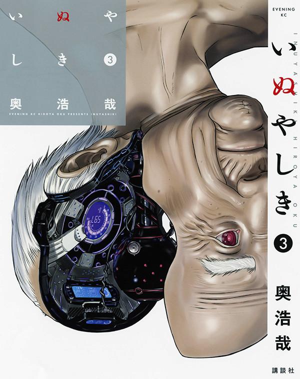 「いぬやしき」3巻