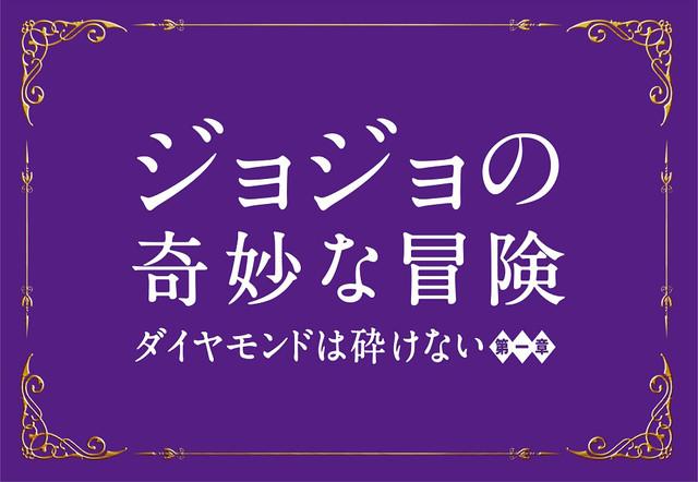 「ジョジョの奇妙な冒険 ダイヤモンドは砕けない 第一章」のロゴ。
