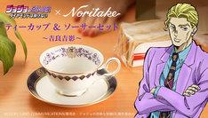 「ジョジョの奇妙な冒険×Noritake ティーカップ&ソーサーセット ~吉良吉影~」