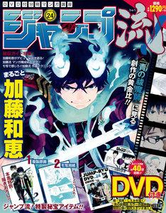 「DVD付分冊マンガ講座 ジャンプ流!」24号