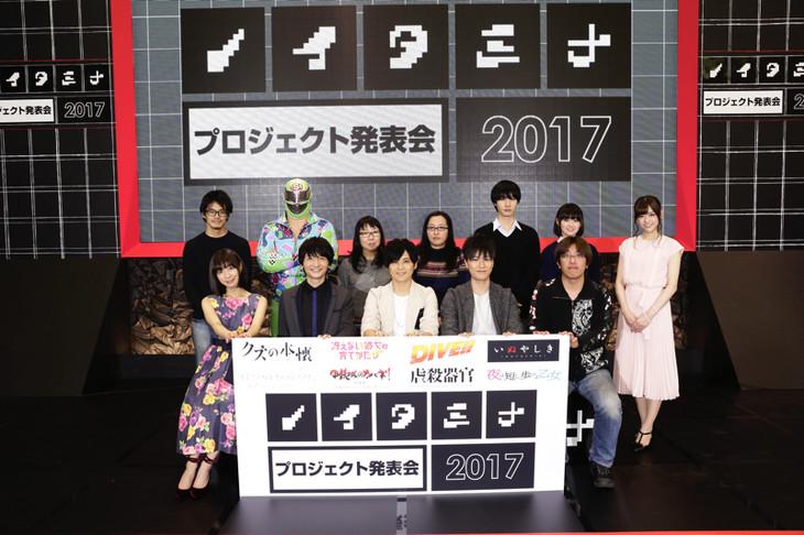 「ノイタミナプロジェクト発表会2017」の出演者たち。