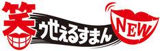 テレビアニメ「笑ゥせぇるすまんNEW」ロゴ