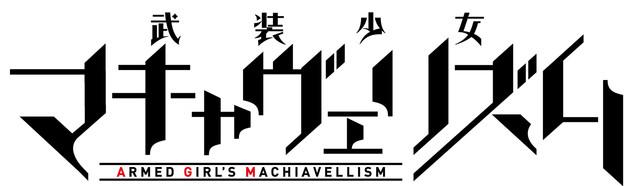 「武装少女マキャヴェリズム」ロゴ