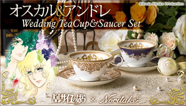 「ベルサイユのばら×ノリタケ オスカル&アンドレ Wedding Tea Cup & Saucer Set」