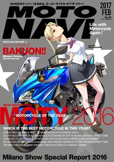 MOTO NAVI 2017年2月号