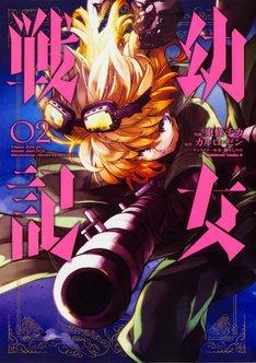 東條チカによるコミカライズ版「幼女戦記」2巻
