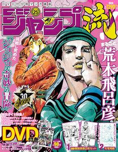 「DVD付分冊マンガ講座 ジャンプ流!」25号