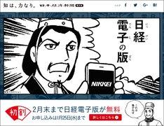 「三国志」と日本経済新聞電子版のコラボビジュアル。