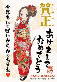 描き下ろしによる「からかい上手の高木さん」のイラスト。