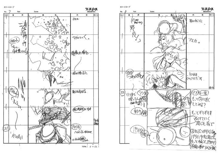 「ヱヴァンゲリヲン新劇場版:Q 画コンテ集」の参考イメージ。