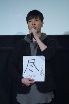 「自分にとっての2016年を表す漢字一文字」を発表する畠中祐。