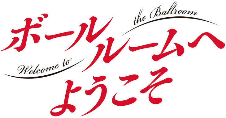 「ボールルームへようこそ」ロゴ (c)竹内友・講談社 / 小笠原ダンススタジオ