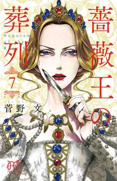 「薔薇王の葬列」7巻通常版