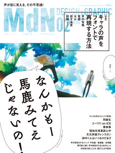 月刊MdN2月号表紙