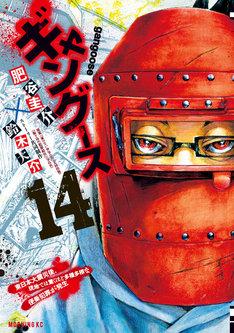 「ギャングース」14巻
