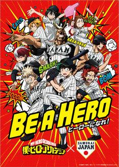 「僕のヒーローアカデミア」と「侍ジャパン」のコラボポスター。