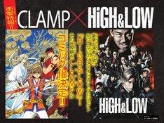 ニュース記事ランキング3位より、CLAMP×「HiGH&LOW」の告知ビジュアル。