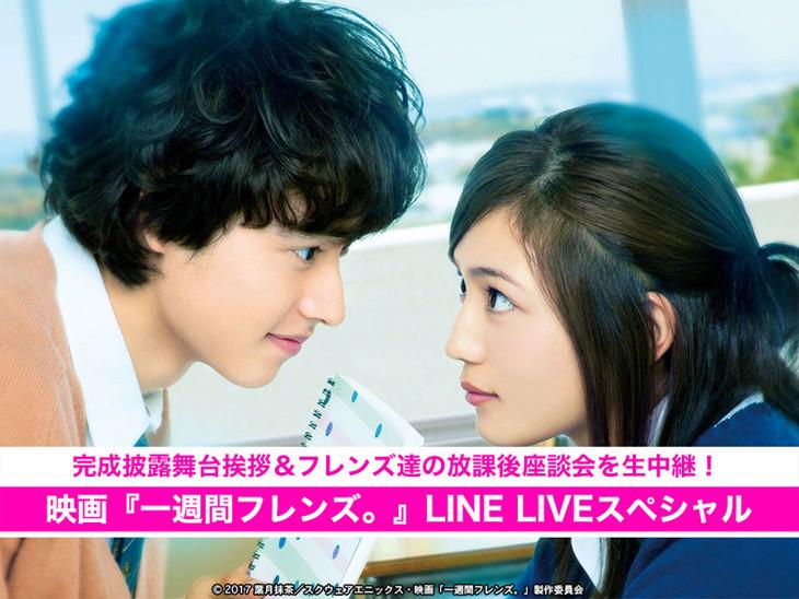 「映画『一週間フレンズ。』LINE LIVEスペシャル」イメージ