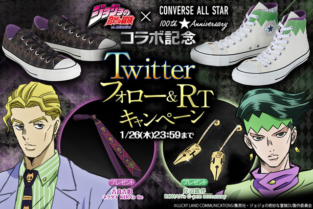 「ジョジョの奇妙な冒険 ダイヤモンドは砕けない」×「ALL STAR 100」Twitterキャンペーンのビジュアル。