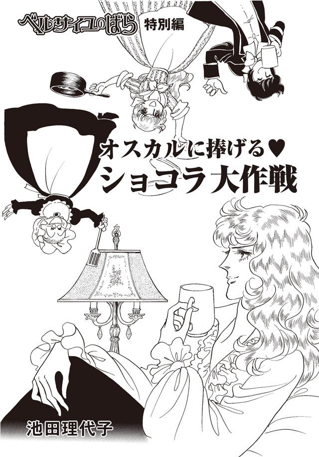 「ベルサイユのばら」特別編のイメージ。(c)池田理代子プロダクション