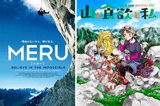 映画「MERU/メルー」と「山と食欲と私」のビジュアル。