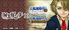 「海王ダンテ」と、コーエーテクモゲームスのRPG「大航海時代 Online」「大航海時代 V」がコラボレートする。