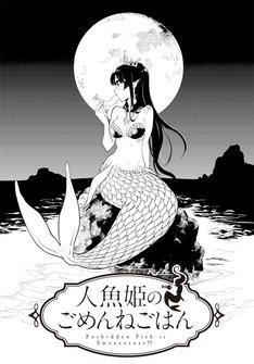 「人魚姫のごめんねごはん」第1話扉ページ