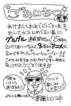 「魔法陣グルグル」のテレビアニメ化に際し、衛藤ヒロユキからは喜びのコメントが到着した。