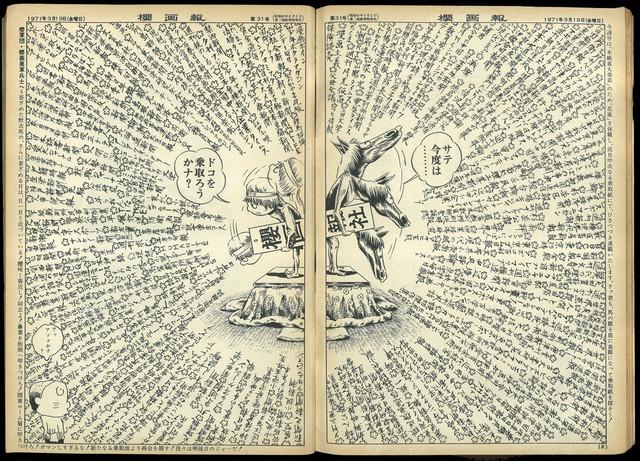 赤瀬川原平「櫻画報 1971年3月19日号」より(1971年)。