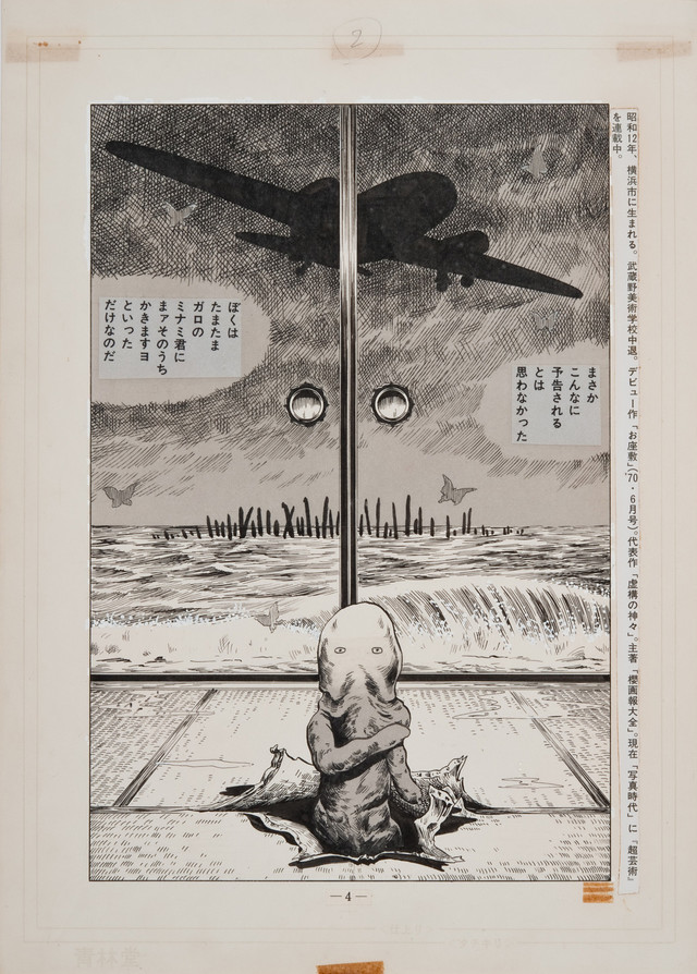 赤瀬川原平「おざ式」原画より(1973年、個人蔵)。