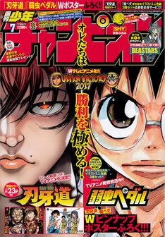 週刊少年チャンピオン7号