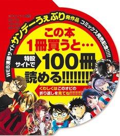 「1冊買うと100冊読める!!キャンペーン」ビジュアル