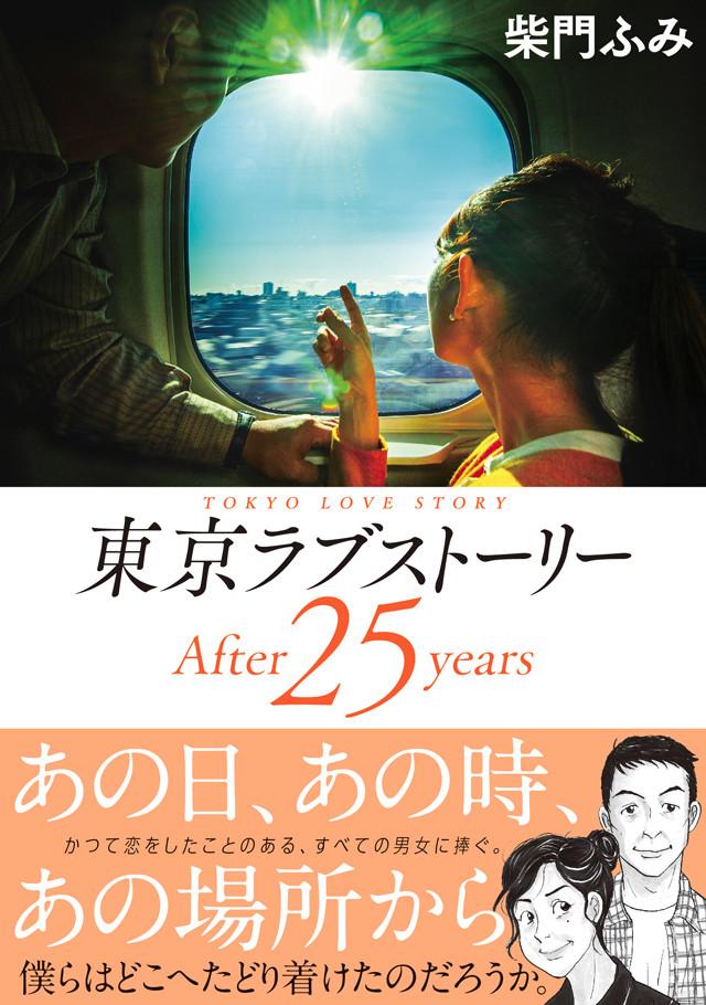 「東京ラブストーリーAfter25years」帯あり