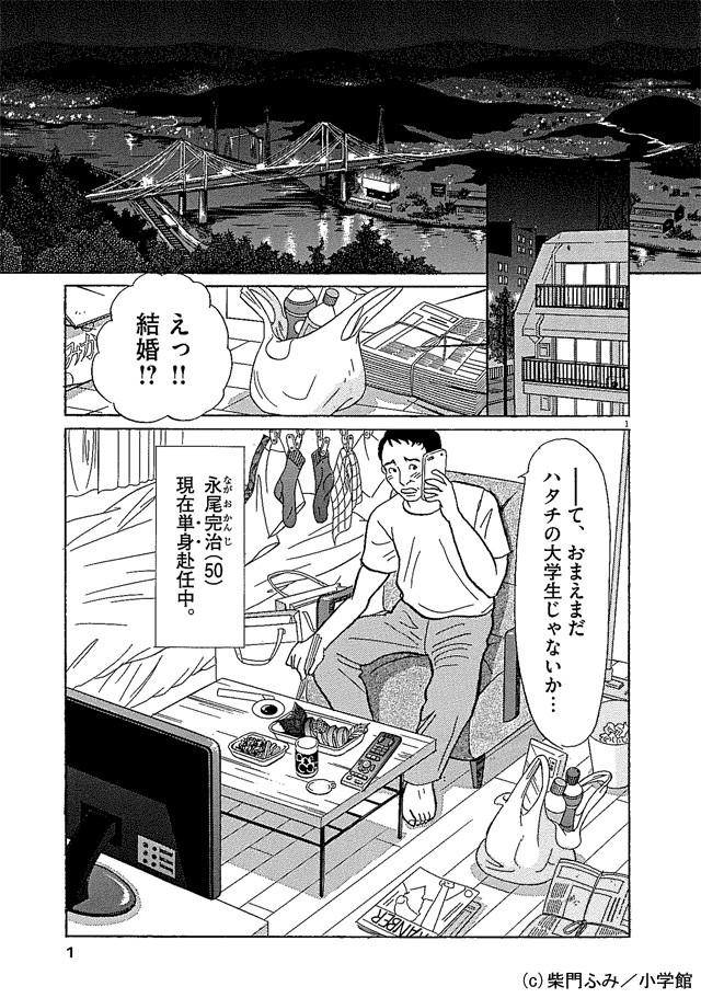 「東京ラブストーリーAfter25years」より。