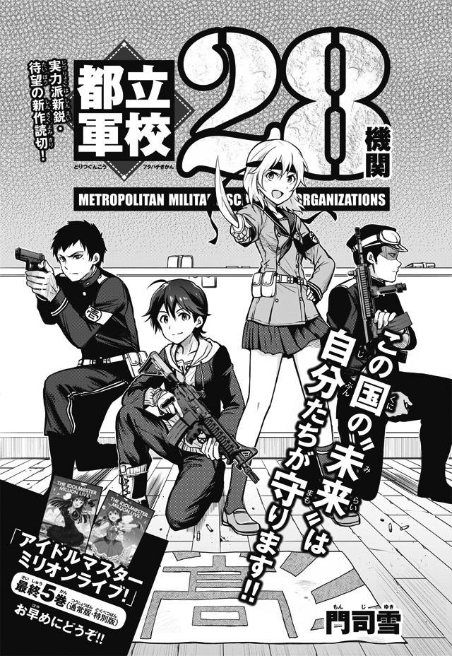 「都立軍校28機関」扉ページ (c)門司雪/小学館