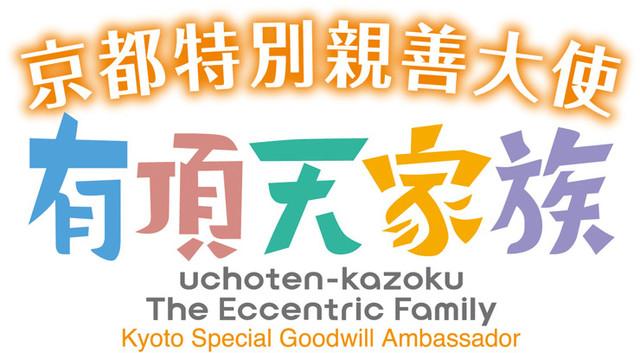 京都特別親善大使の就任を記念したロゴ。