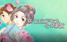 「咲くは江戸にもその素質」ビジュアル (c)沙島カタナ/comico