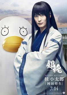 岡田将生演じる桂小太郎と、エリザベスのビジュアル。