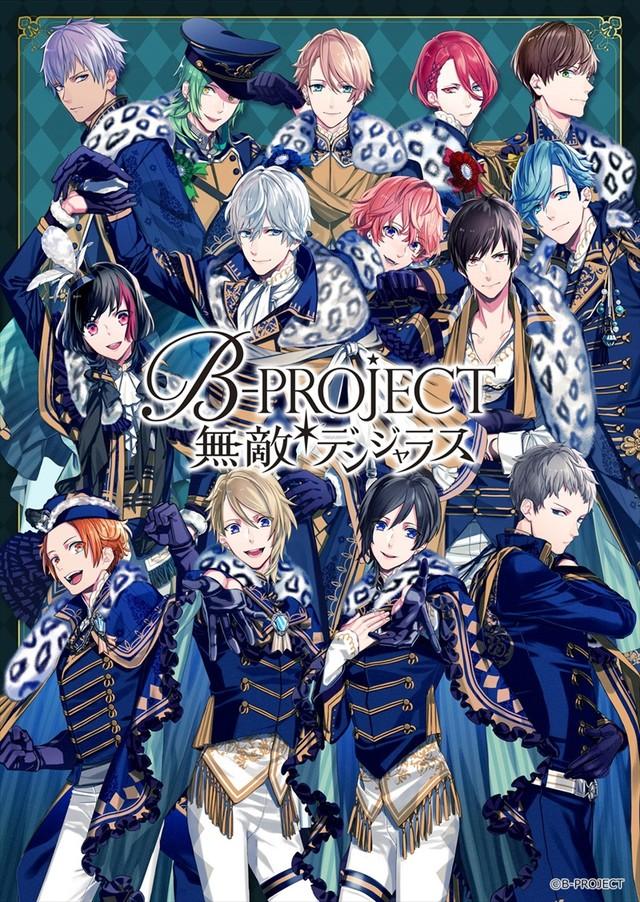 ゲームアプリ「B-PROJECT 無敵*デンジャラス」ビジュアル (c)B-PROJECT