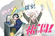 西尾雄太が「ゲンロン ひらめき☆マンガ教室」開講に寄せたイラスト。