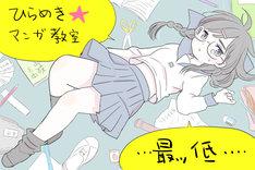 ふみふみこが「ゲンロン ひらめき☆マンガ教室」開講に寄せたイラスト。