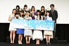 劇場版「咲-Saki-」完成披露上映会の様子。