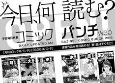 月刊コミック@バンチ3月号に掲載される、コミックバンチwebの紹介ページ。