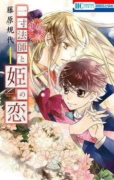「一寸法師と姫の恋」1巻