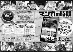 月刊コミック@バンチ3月号に掲載される、アプリ「マンガの時間」の紹介ページ。