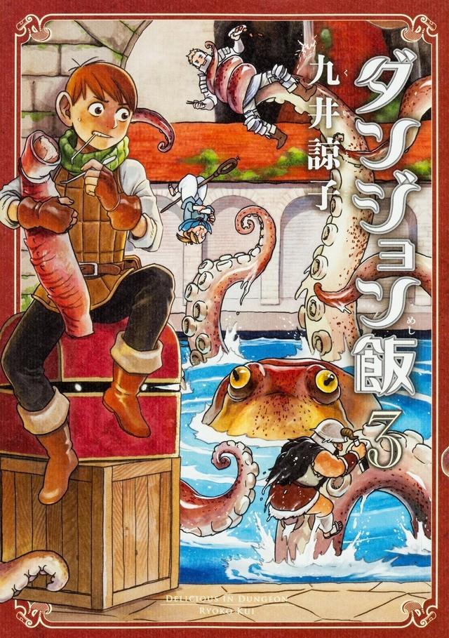 「ダンジョン飯」3巻