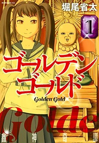 「ゴールデンゴールド」1巻